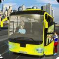 城市公交乘客模拟器 苹果版