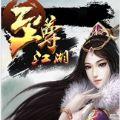 至尊江湖手游 V1.0.5 安卓版