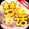 梦话西游 V1.0.1 安卓版