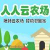 人人云农场 V1.0.0 红包版