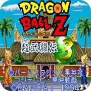 龙珠Z 超武斗传3 日版