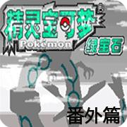 口袋妖怪 暗古神坛6.0 Another Result 手机版