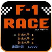 F1赛车 手机版