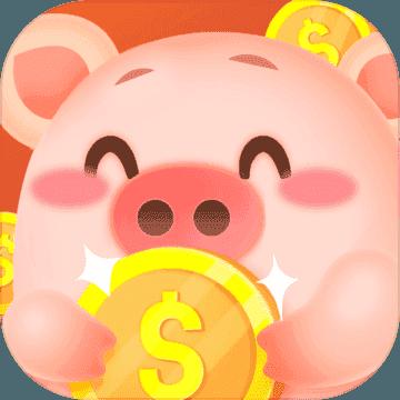 趣味养猪场 V1.0.0 红包版