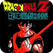 龙珠格斗2005 手机版