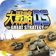 大战略DS 中文版