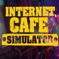 超真实网吧模拟器(Internet Cafe Simulator) V2 苹果版