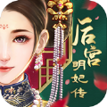 后宫明妃传 V1.0.0 苹果版