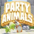 动物派对 v1.1 最新版