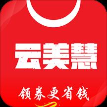 云美慧 v1.0 安卓版