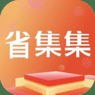 省集集 v1.0 福利版