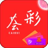 彩荟 v1.1.4 福利版