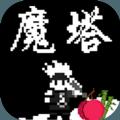 魔塔:刘哥的冒险 V1.0.1.0 安卓版