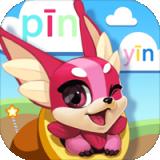 玩转拼音 V1.0.0 安卓版