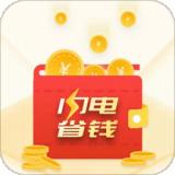 闪电省钱 v1.0.8 福利版