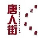 唐人街 v1.7.0 安卓版