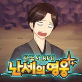 韩国史之乱世的英雄