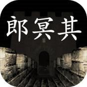 孙美琪郎冥其 V1.0.0 安卓版