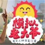 模拟老大爷中文版 V1.0.0 安卓版