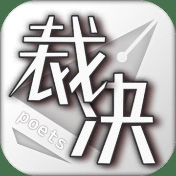 裁决诗人 V1.0 安卓版