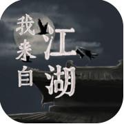 我来自江湖游戏 V1.0.0 安卓版