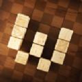木块数独3D v2 安卓版