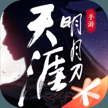 天涯明月刀终测版 V1.0.0 安卓版