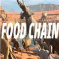 食物链 v1.0.0 安卓版