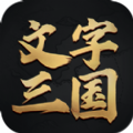 文字三国 v1.06 安卓版