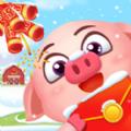 一起来养猪 V1.0.0 安卓版