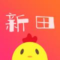 新田庄园 V1.0.0 安卓版