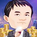 富翁挂机版 v1.0 安卓版