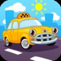 儿童出租车 v1.0.1 安卓版
