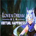 爱与梦虚拟幸福 最新版