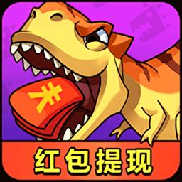 消灭恐龙 v3.0.0 安卓版