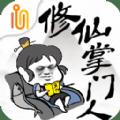修仙掌门人 V1.04 安卓版