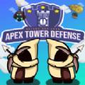 Apex Tower Defense 正式版