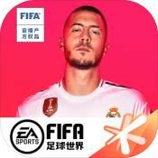 FIFAmobile 第四赛季