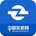 中国采招网 V3.2.2 安卓版