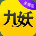 九妖 v1.0 安卓版