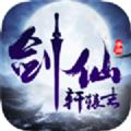 仙剑传天下 v1.0 安卓版