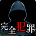 完美犯罪配方 V1.0 安卓版