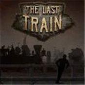 最后的一班列车