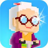 超级老奶奶 v1.4.3 安卓版