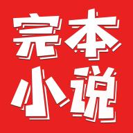 完本小说 v1.0.1 安卓版