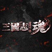三国志魂 V1.0.10000 安卓版