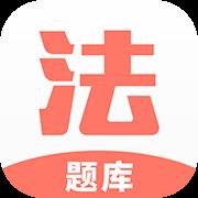 法考考试题库 v1.0.6 安卓版