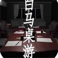 白马桌游 最新版