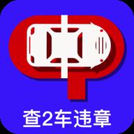 查2车违章 v3.1.2 安卓版