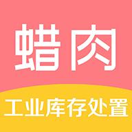 蜡肉 v1.6.3 安卓版